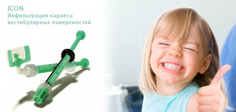 Технология ICON - Стоматология «Линия Улыбки»