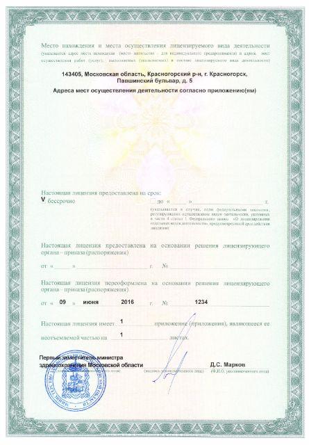 """Лицензия - Стоматология """"Линия улыбки"""" - 1"""