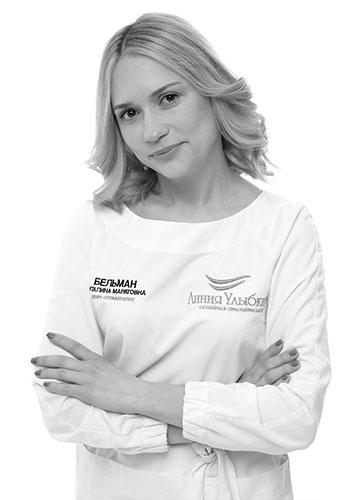 Бельман Виталина Маратовна - Детский стоматолог - Стоматология «Линия Улыбки»