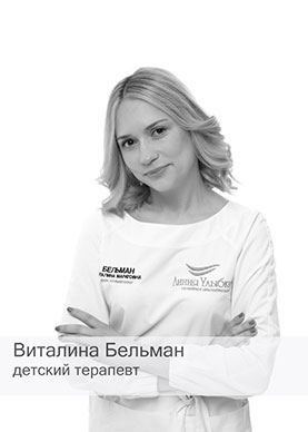 Бельман Виталина Маратовна - Детский стоматолог - Стоматология Линия Улыбки