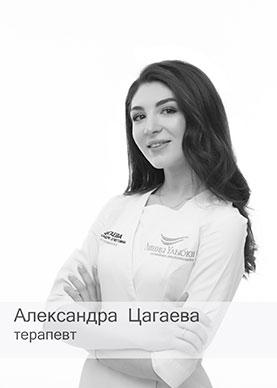 Цагаева Александра Олеговна - Врач -стоматолог терапевт - Стоматология «Линия Улыбки»