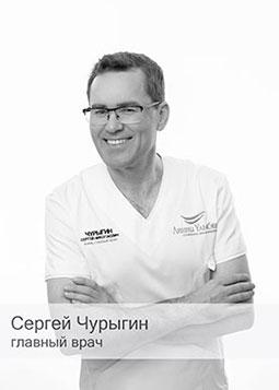 Чурыгин Сергей Николаевич - врач стоматолог-ортопед, хирург Стоматология Линия Улыбки