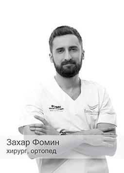 Фомин Захар Петрович - Стоматолог-ортопед, хирург - Стоматология Линия Улыбки