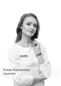 Касихина Анна Александровна - врач стоматолог Стоматология Линия Улыбки
