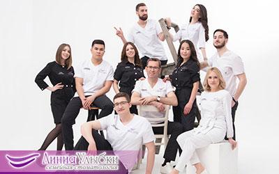 Наша команда - Стоматология Линия Улыбки